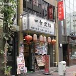四季ボウ坊 - 新橋駅日比谷口から徒歩3分くらい