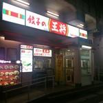 餃子の王将 - お店の外観(夜間)です。(2016年8月)