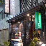 和味 - 秀和ビルの地下1階