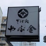 やぶ金 - ビル前のサイン