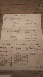 ロシナンテⅡ - 休日のお品書き