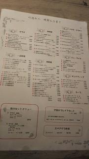 ロシナンテⅡ - ディナーのお品書き