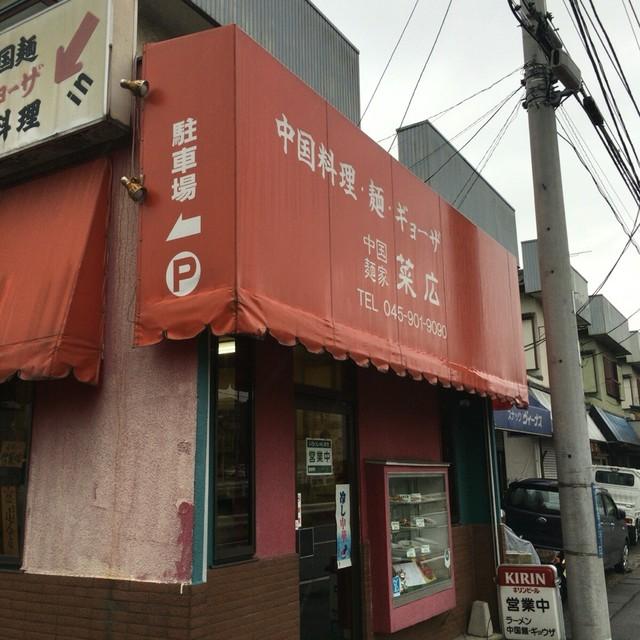 中国麺家 菜広>