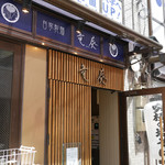 自家製麺 竜葵 - 店構え