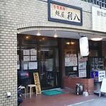 自家製麺 麺屋 利八 -