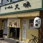 久味 - お店の概観です。 懐かしい店構えです。 大きく店名が書かれた暖簾がいい感じですね。