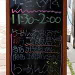 久味 - お昼にはサービスタイムがあります。 11:30~14:00の間です。 ラーメンを食べると、ご飯が無料でサービスされるようですね。
