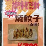 久味 - ラーメン屋さんでビールと言えば、これをオーダしないとね。 手作り焼餃子(6個)です。