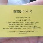 Japanese Soba Noodles 蔦 - 整理券