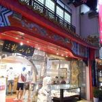 江山楼 - お店の外観
