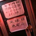 とんちゃんや ふじ - とんちゃんや ふじ(愛知県名古屋市中区大須)営業時間と定休日