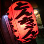 とんちゃんや ふじ - とんちゃんや ふじ(愛知県名古屋市中区大須)提灯