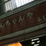 とんちゃんや ふじ - とんちゃんや ふじ(愛知県名古屋市中区大須)外観