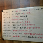 とんちゃんや ふじ - とんちゃんや ふじ(愛知県名古屋市中区大須)メニュー