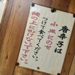 とんちゃんや ふじ - とんちゃんや ふじ(愛知県名古屋市中区大須)注意書