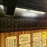 とんちゃんや ふじ - とんちゃんや ふじ(愛知県名古屋市中区大須)店内メニュー