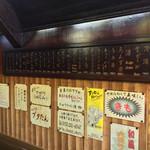 とんちゃんや ふじ - とんちゃんや ふじ(愛知県名古屋市中区大須)店内