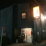 クインチ - クインチ(愛知県刈谷市神明町)外観