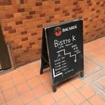 ビストロ ケー - 外の看板