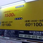 ラーメン二郎 - 周辺のコインパーキングの例