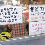 ラーメン二郎 - 営業時間等