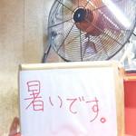 ラーメン二郎 - 熱風(笑)