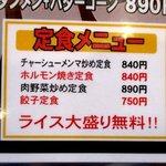 琉神 - (2016,08/17)