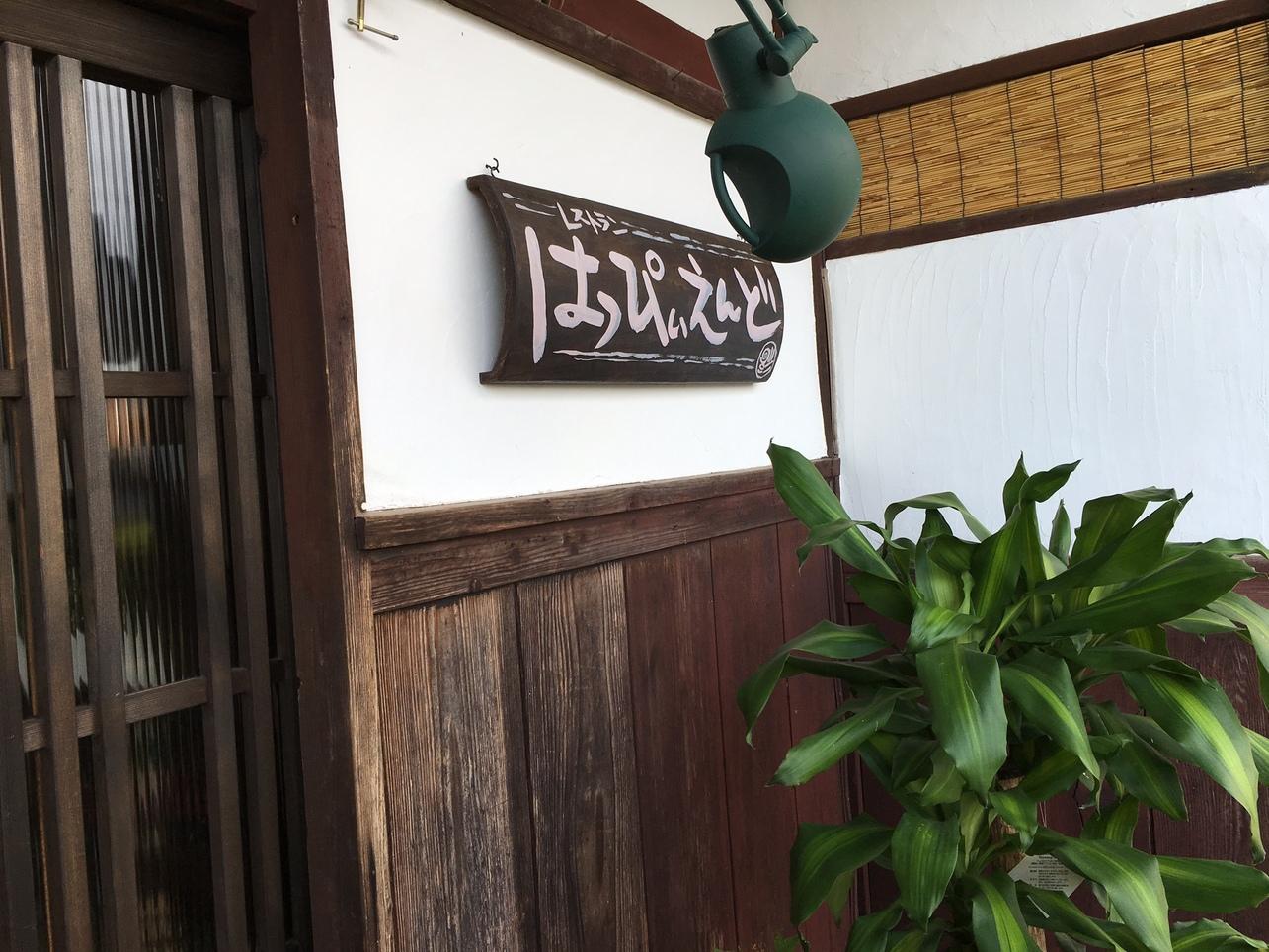 レストラン&カフェ はっぴぃえんど