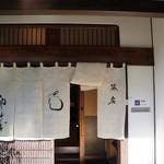 卯さぎ - オープンは2014年8月、丁度2周年を迎えられた、新しいカフェです