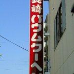 島田屋製菓 - 看板(目印)