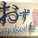おず smoked和taste - 看板