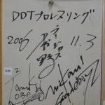 博多長浜ラーメン本舗 - DDTプロレス。