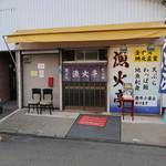 天ぷら漁火亭 - お店の外観。右側にコインパーキングがあります