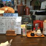 角山食彩屋 - カウンター席