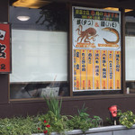 角山食彩屋 -