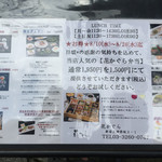 55306285 - 店頭メニュー