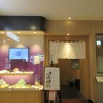 55306428 - KITTE博多の9階にある新宿で創業された江戸前天ぷらのお店です。