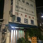 豊田屋 -
