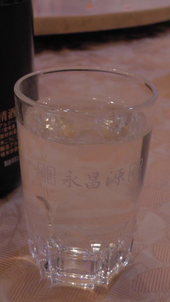 地酒 杉並木 飯沼銘醸 name=