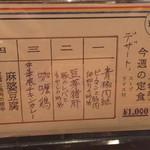 新亜飯店 - ランチメニュー(2016/8)