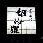 姫沙羅 - 姫沙羅