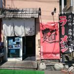 らー麺 こぶし - 店舗外観