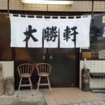 大勝軒 - 白い暖簾が印象的 2016.8