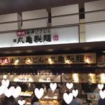 丸亀製麺 イオンモール大日店 - お店の外観