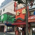 金龍ラーメン  - お店の外観