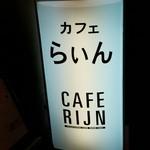 CAFE Rijn - 店舗サイン 2016.8