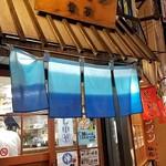 ラーメン仙花 - 南口からすぐ。 2016.8