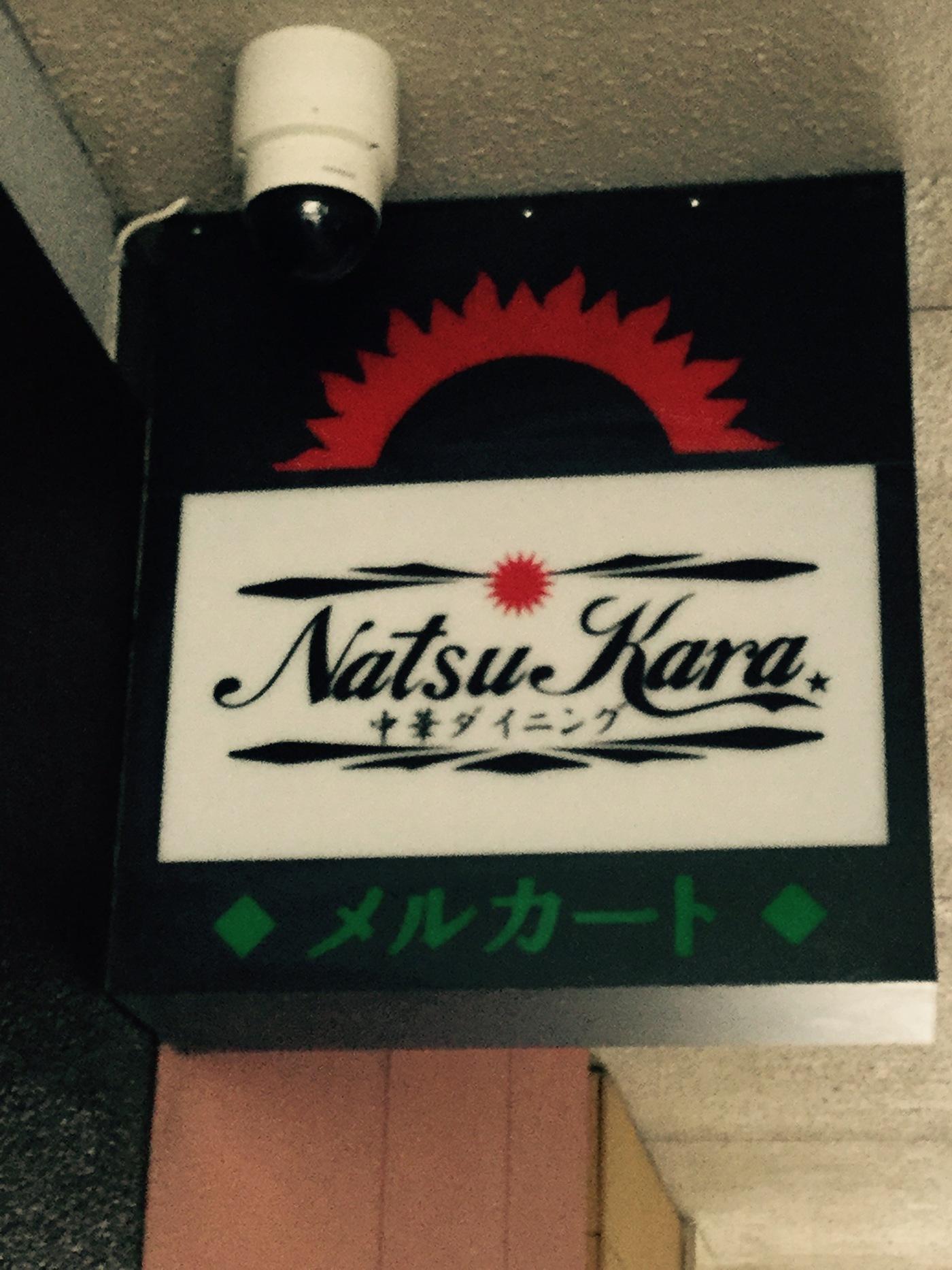 Natsu Kara
