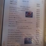 55314358 - メニュー② (2016.8)