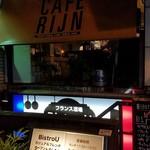 CAFE Rijn - 舌はフランスレストラン 2016.8